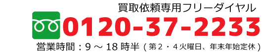 買取依頼専用フリーダイヤルは0120-37-2233。リサイクルショップいらないもの展示場まで。営業時間は9時から18時半。休日は第2第4火曜日と年末年始です。