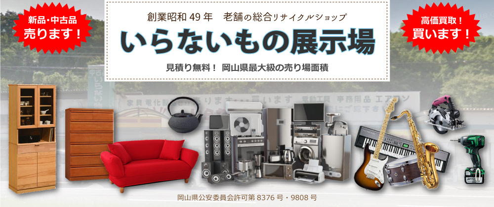 岡山県倉敷市水島のリサイクルショップ いらないもの展示場